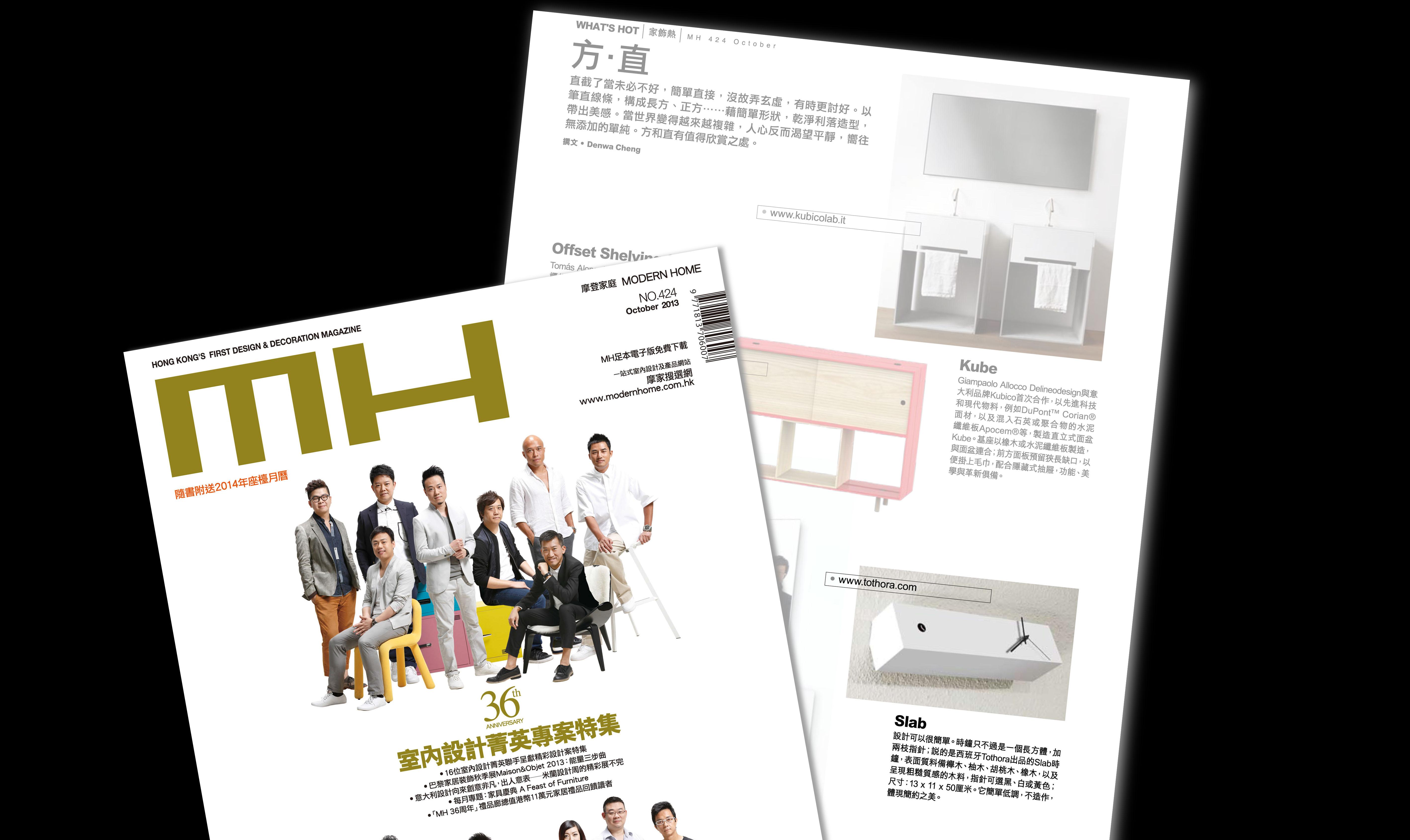 Tothora Tothora At Hong Kong S First Design Decoration Magazine